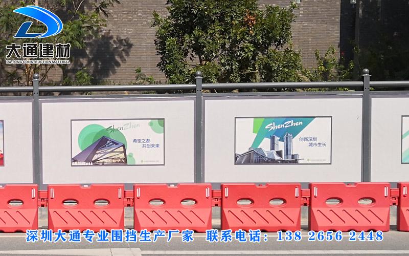 深圳大通建材,工地围挡施工安装要求