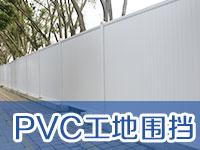 PVC工地围挡