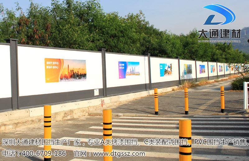 深圳施工围挡 - 什么是工地围挡没有好处,深圳市大通建材有限公司