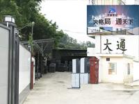 深圳钢结构围挡厂家-深圳市大通建材有限公司