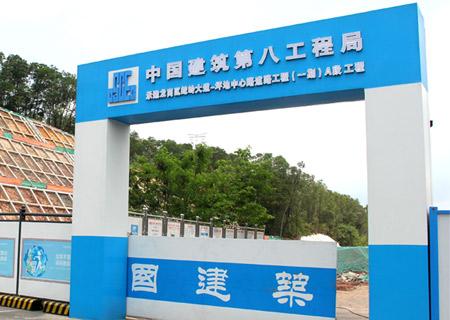 中国建筑第八工程局-龙岗蛇岭大道工地大门定制<