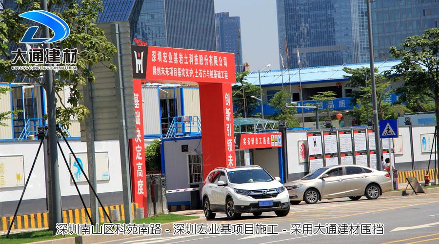 深圳宏业基岩土科技股份有限公司-项目施工采购大通围挡
