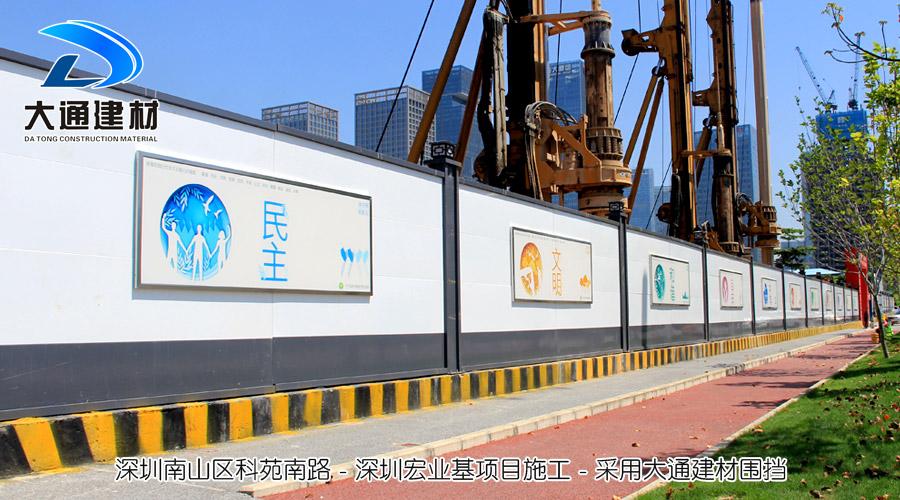 深圳大通建材施工围挡案例