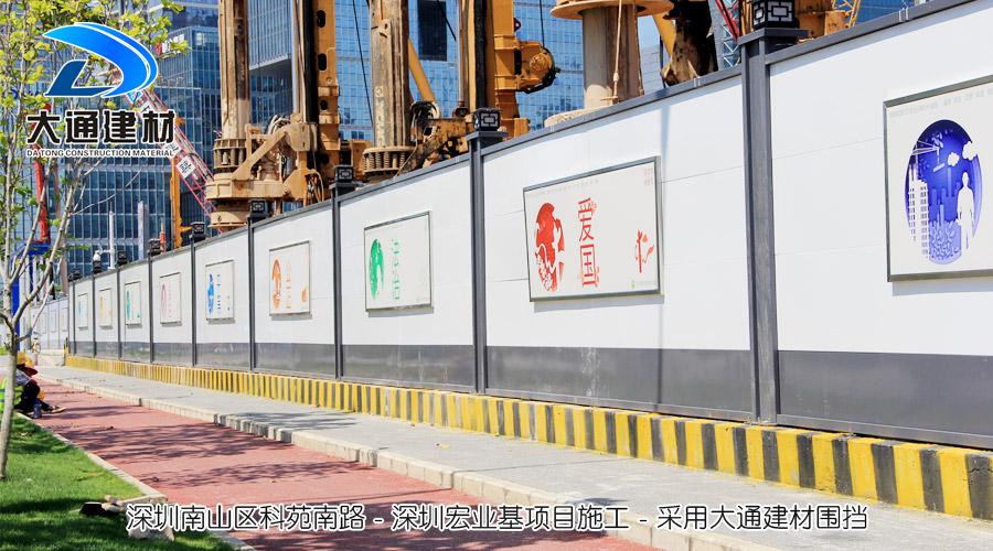 深圳大通建材施工围挡案例展示