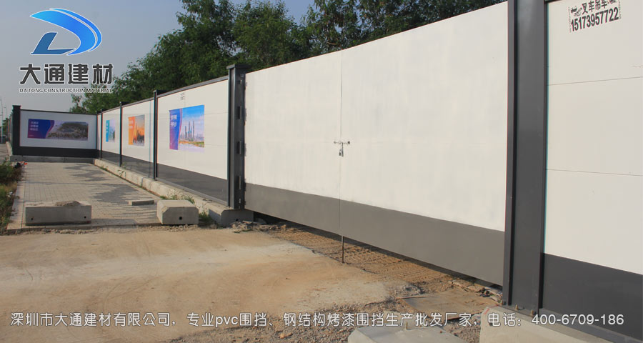 深圳市大通建材有限公司是深圳市专业钢结构围挡、装配式钢结构烤漆围挡生产批发厂家