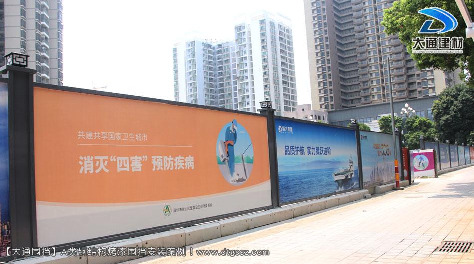深圳恒大集团房地产开发项目-房地产围挡安装
