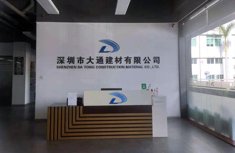 深圳大通建材有限公司-公司前台