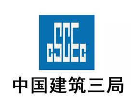 深圳大通建材合作伙伴-中国建筑三局