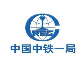 大通建材合作伙伴-中国中铁一局