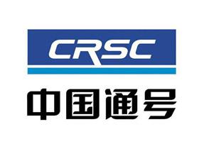 大通建材合作伙伴-中国通号