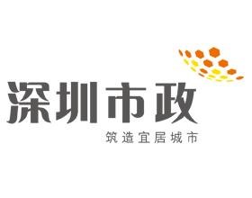 深圳市政总公司