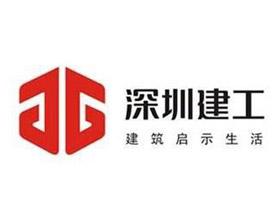 大通建材合作伙伴-深圳建工
