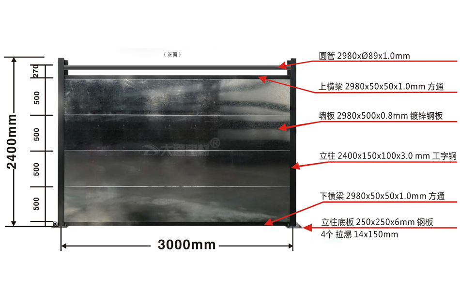 C类装配式钢围挡 镀锌板款