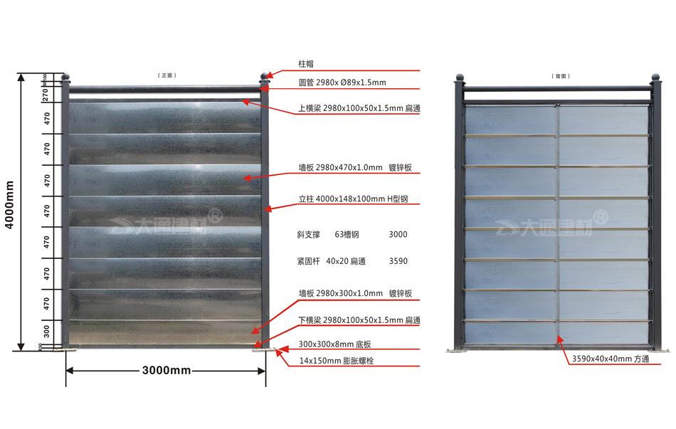 C类钢围挡 镀锌板 H型钢 定制款