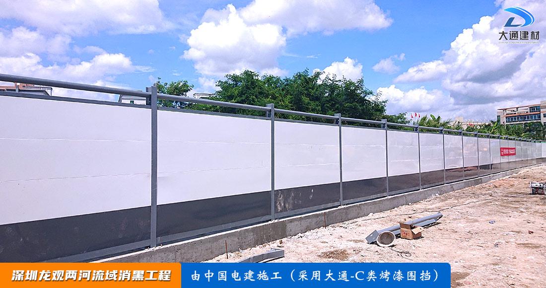 C类钢结构围挡-烤漆款-钢围挡-深圳市大通建材有限公司围挡生产厂家