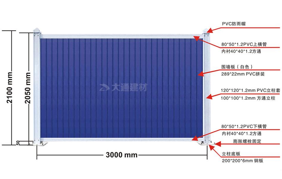 蓝色PVC围挡 工程PVC围挡厂家批发