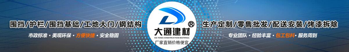 深圳市大通建材有限公司,工地施工围挡生产批发厂家,我们用案例说,他们信赖大通建材