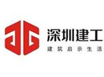 深圳大通建材合作伙伴-深圳建工