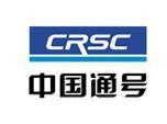 深圳大通建材合作伙伴-中国通号
