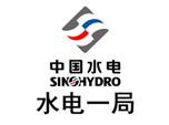 深圳大通建材合作伙伴-中国水电,水电一局