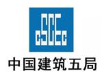 深圳大通建材合作伙伴-中国建筑五局