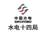 深圳大通建材合作伙伴-中国水电十四局