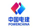 深圳大通建材合作伙伴-中国电建