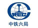 深圳大通建材合作伙伴-中铁六局