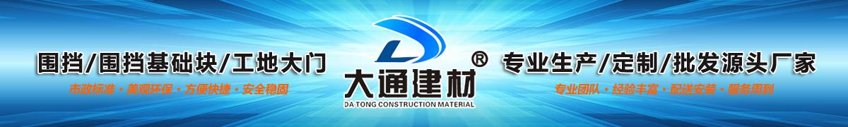 深圳大通建材专业围挡生产厂家-围挡产品中心